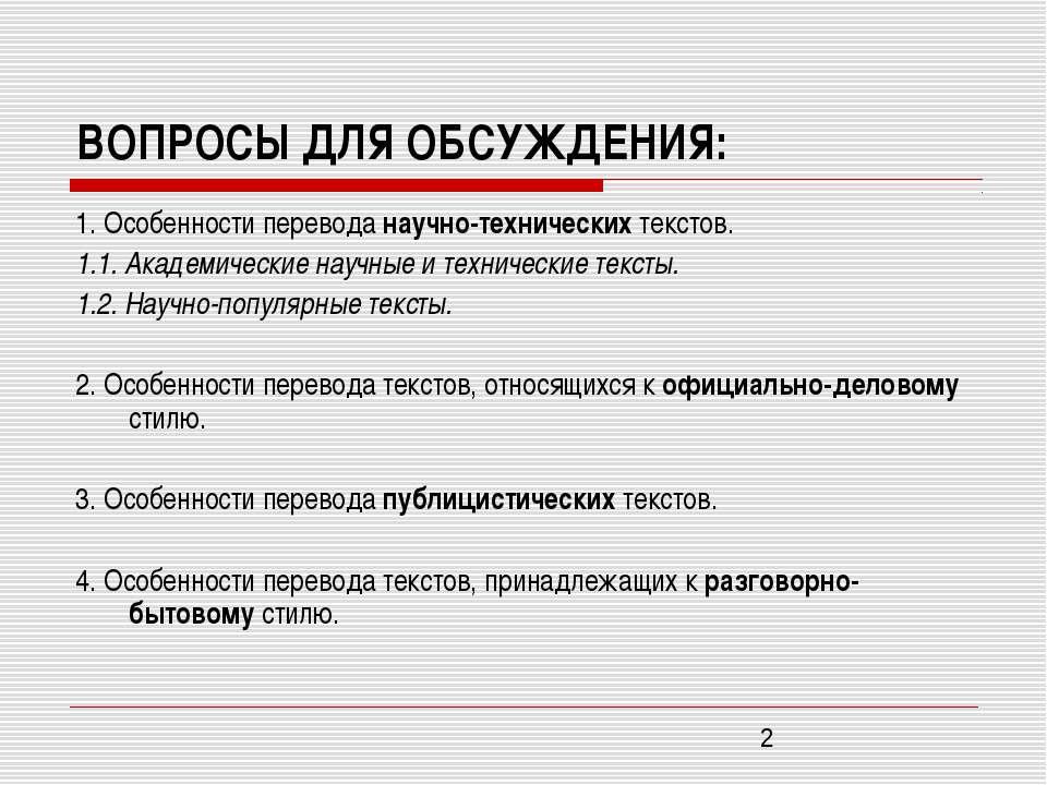ВОПРОСЫ ДЛЯ ОБСУЖДЕНИЯ: 1. Особенности перевода научно-технических текстов. 1...
