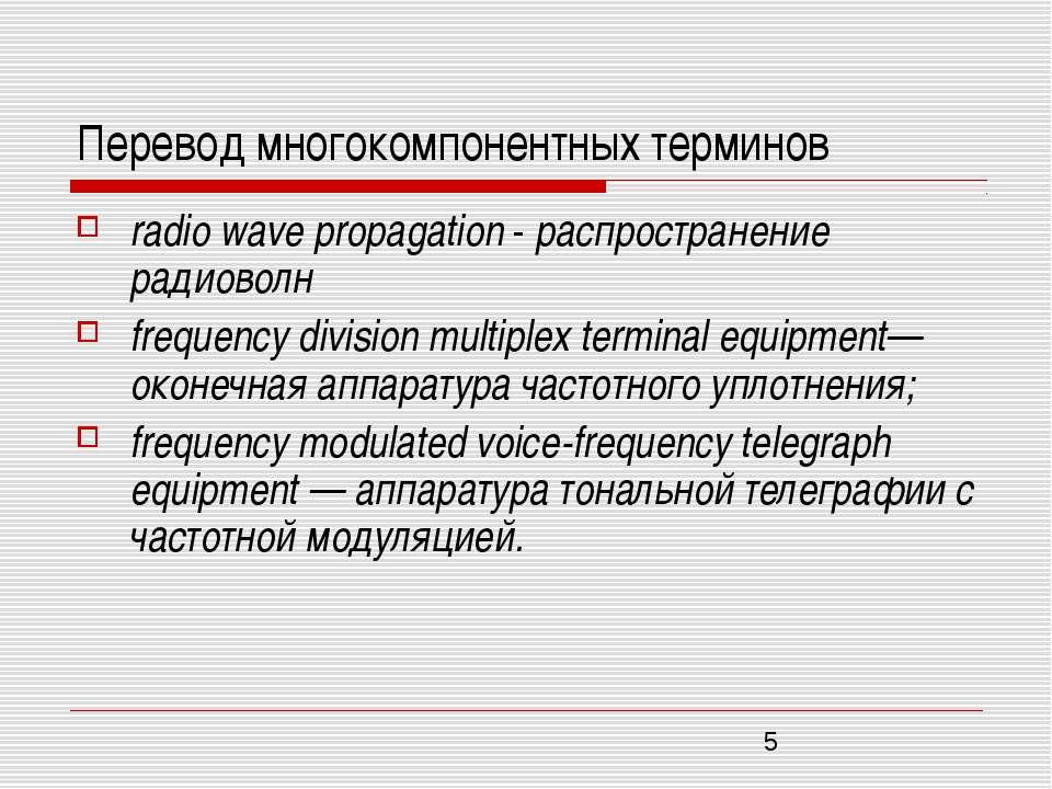Перевод многокомпонентных терминов radio wave propagation - распространение р...