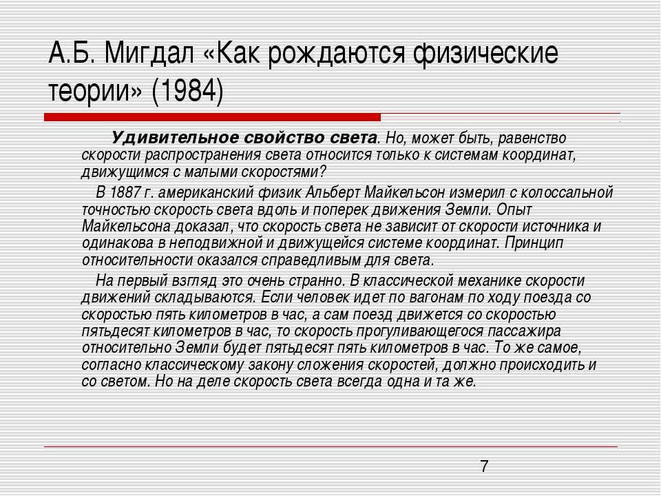 А.Б. Мигдал «Как рождаются физические теории» (1984) Удивительное свойство св...