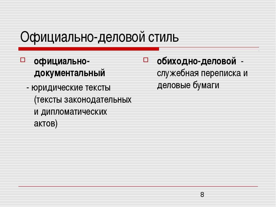 Официально-деловой стиль официально-документальный - юридические тексты (текс...