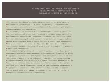 Несомненно, что главным для России региональным приоритетом является постсове...