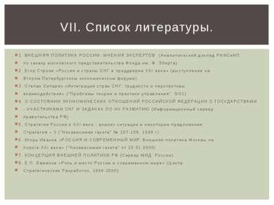 1. ВНЕШНЯЯ ПОЛИТИКА РОССИИ: МНЕНИЯ ЭКСПЕРТОВ (Аналитический доклад РНИСиНП по...