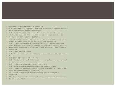 Угрозы национальной безопасности России, в % . 61,0 - Международный терроризм...