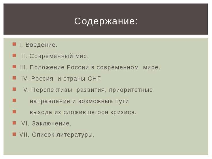 I. Введение. II. Современный мир. III. Положение России в современном мире. I...