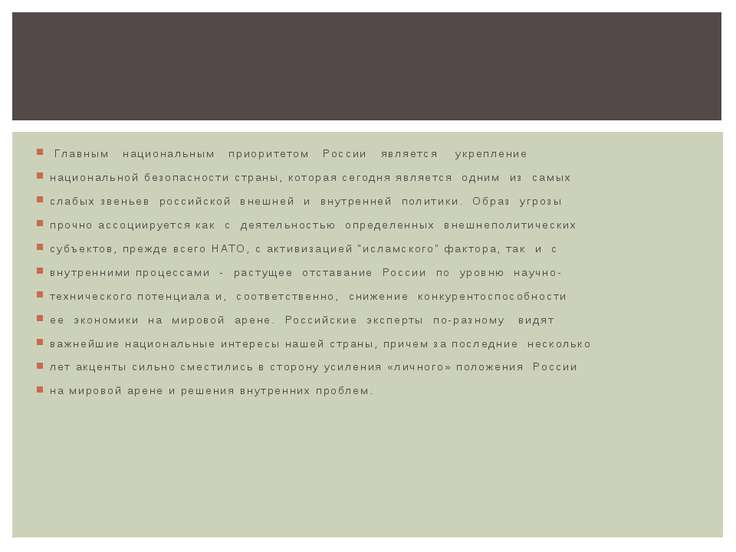 Главным национальным приоритетом России является укрепление национальной безо...