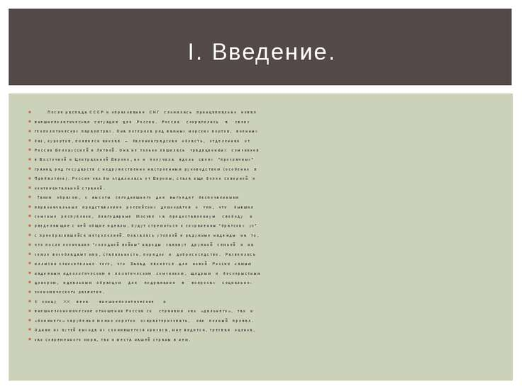 После распада СССР и образования СНГ сложилась принципиально новая внешнеполи...