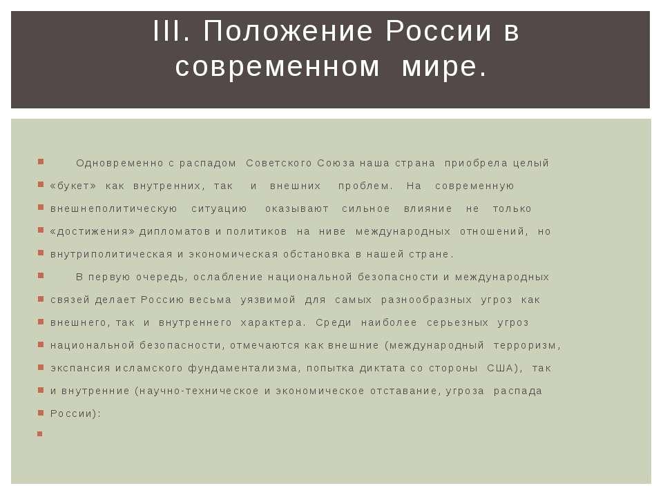 Одновременно с распадом Советского Союза наша страна приобрела целый «букет» ...