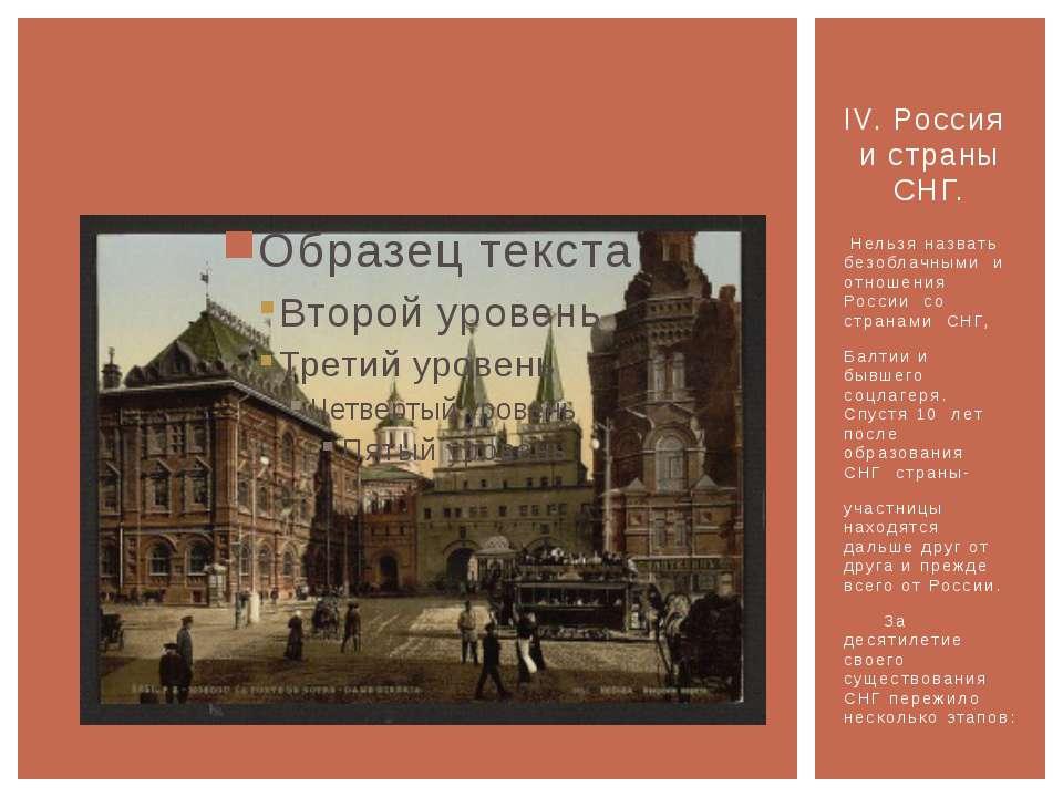 Нельзя назвать безоблачными и отношения России со странами СНГ, Балтии и бывш...