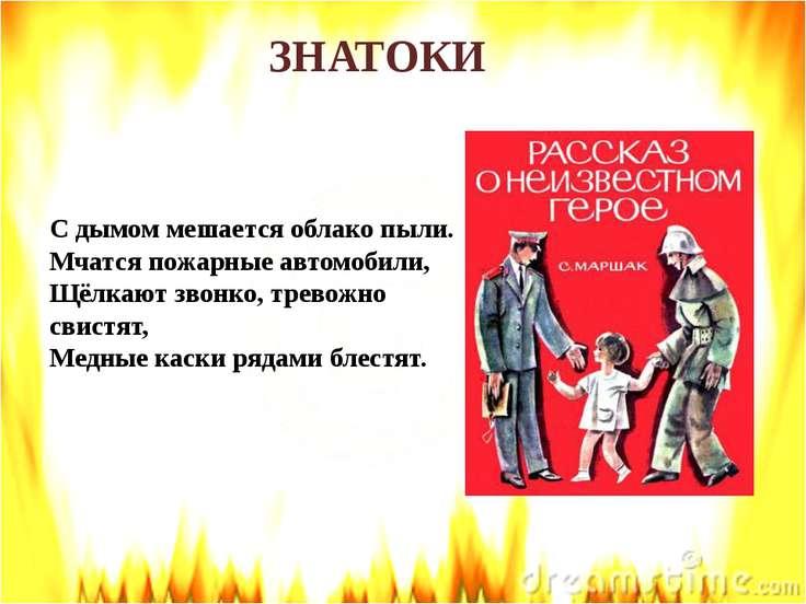СИТУАЦИИ Если невозможно потушить возгорание… 1. Надо покинуть помещение. 2. ...