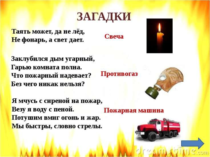 Таять может, да не лёд, Не фонарь, а свет дает. Свеча Противогаз Пожарная маш...
