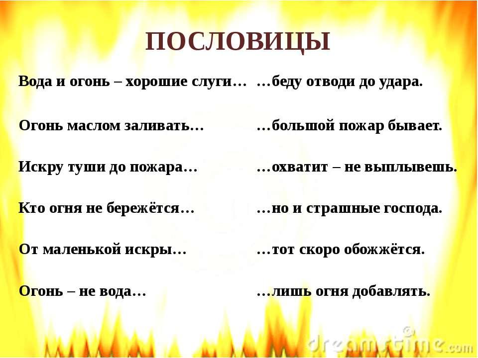 ПОСЛОВИЦЫ Вода и огонь – хорошие слуги, но и страшные господа. 2) Огонь масло...