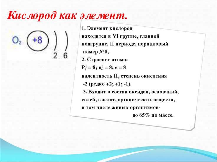 Кислород как элемент. 1. Элемент кислород находится в VI группе, главной подг...