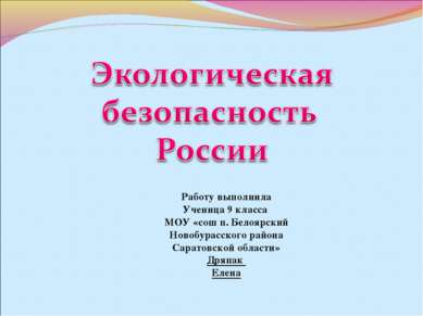 Работу выполнила Ученица 9 класса МОУ «сош п. Белоярский Новобурасского район...