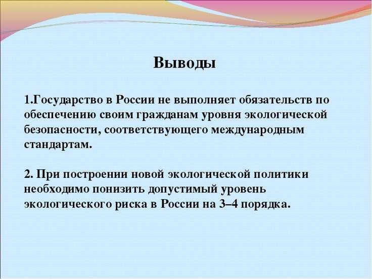 Выводы Государство в России не выполняет обязательств по обеспечению своим гр...