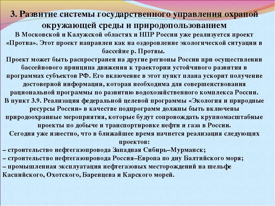 3. Развитие системы государственного управления охраной окружающей среды и пр...