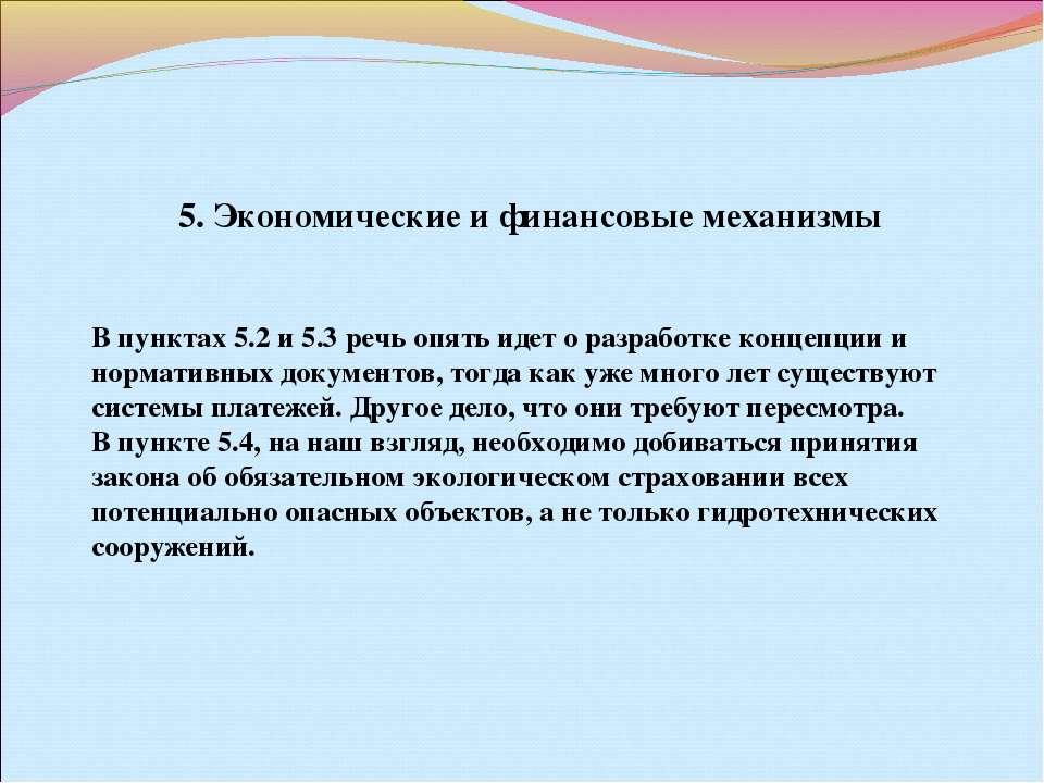 5. Экономические и финансовые механизмы В пунктах 5.2 и 5.3 речь опять идет о...
