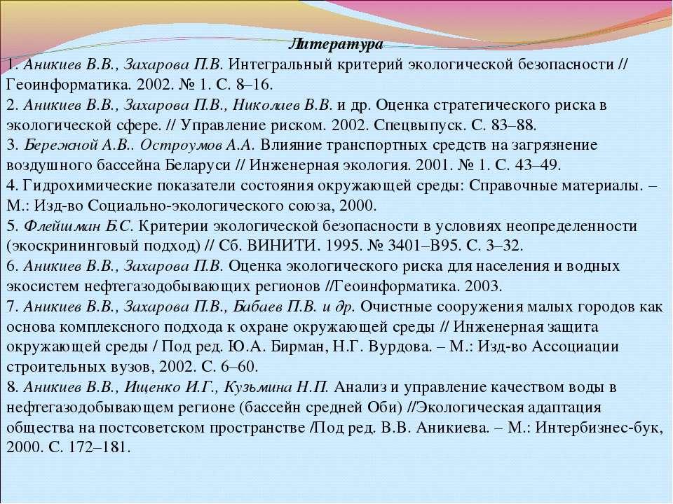 Литература 1. АникиевВ.В., ЗахароваП.В. Интегральный критерий экологической...