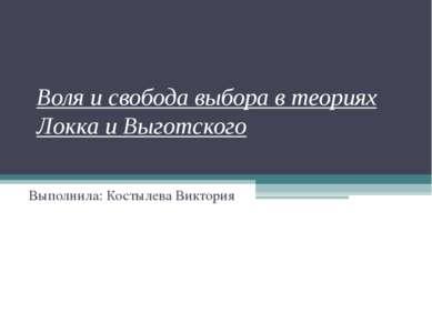 Воля и свобода выбора в теориях Локка и Выготского Выполнила: Костылева Виктория