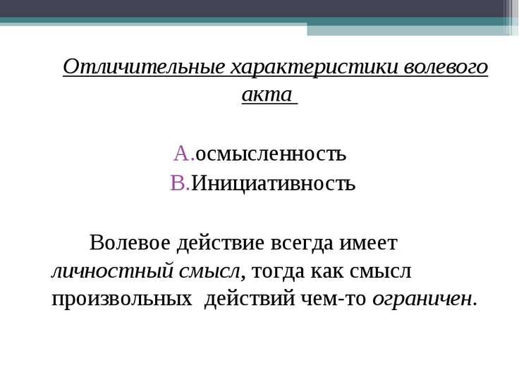 Отличительные характеристики волевого акта осмысленность Инициативность Волев...