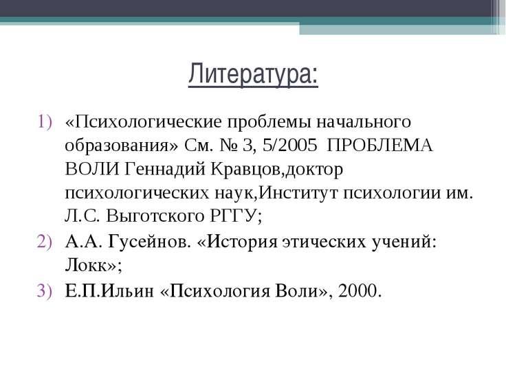 Литература: «Психологические проблемы начального образования» Cм. № 3, 5/2005...