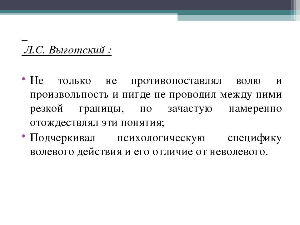 Л.С. Выготский : Не только не противопоставлял волю и произвольность и нигде ...