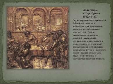 Донателло «Пир Ирода» (1423-1427) Скульптор поместил персонажей библейской ле...