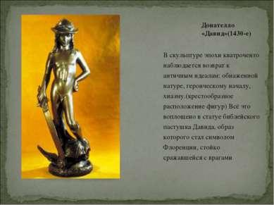 Донателло «Давид»(1430-е) В скульптуре эпохи кватроченто наблюдается возврат ...