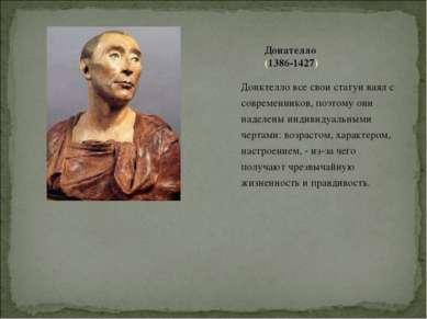 Донателло (1386-1427) Донктелло все свои статуи ваял с современников, поэтому...
