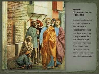 Мазаччо «Исцеление тенью» (1426-1427) Однако улица могла восприниматься и как...