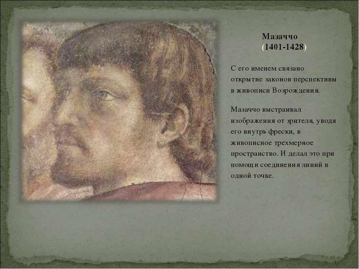 Мазаччо (1401-1428) С его именем связано открытие законов перспективы в живоп...