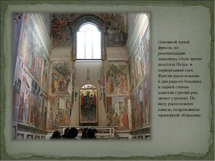Основной темой фресок, по рекомендации заказчика, стало житие апостола Петра ...