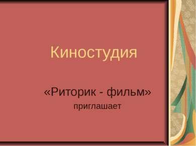 Киностудия «Риторик - фильм» приглашает