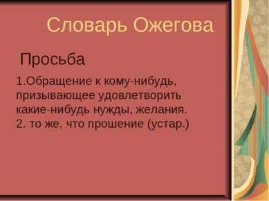 Словарь Ожегова Просьба 1.Обращение к кому-нибудь, призывающее удовлетворить ...