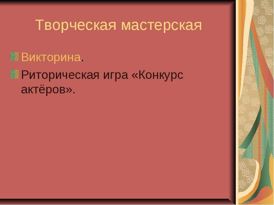 Творческая мастерская Викторина. Риторическая игра «Конкурс актёров».