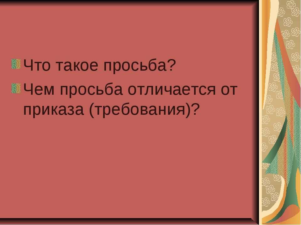 Что такое просьба? Чем просьба отличается от приказа (требования)?