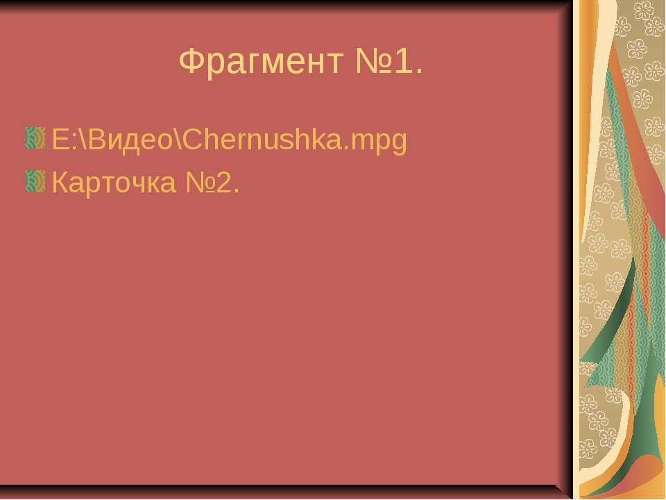 Фрагмент №1. E:\Видео\Chernushka.mpg Карточка №2.