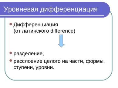 Уровневая дифференциация Дифференциация (от латинского difference) разделение...