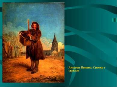 Антуан Ватто. Савояр с сурком.
