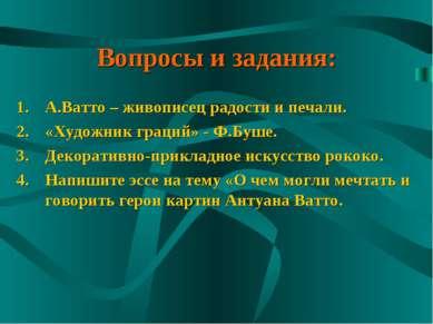 Вопросы и задания: А.Ватто – живописец радости и печали. «Художник граций» - ...