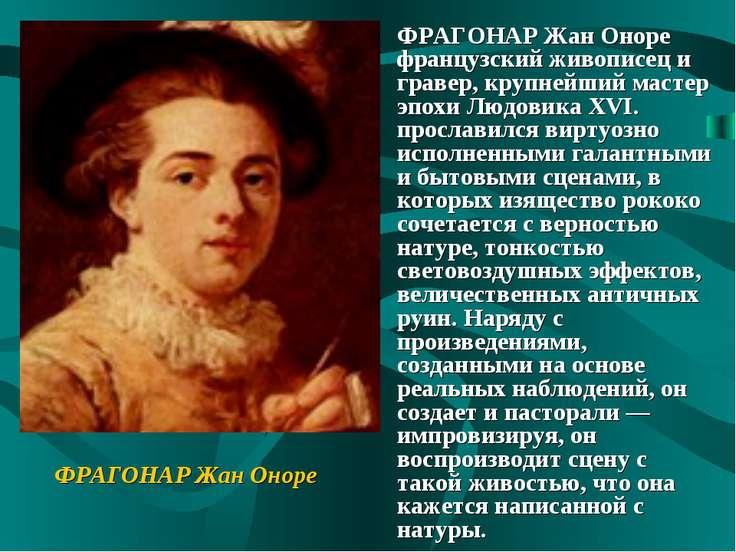ФРАГОНАР Жан Оноре французский живописец и гравер, крупнейший мастер эпохи Лю...
