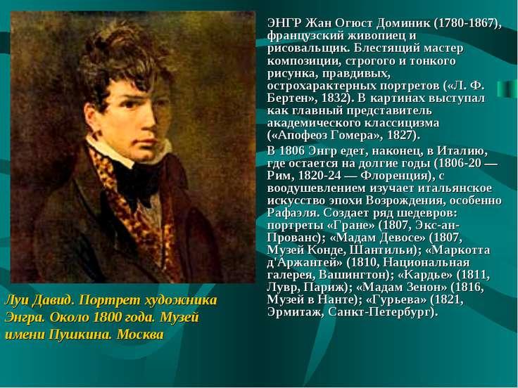 ЭНГР Жан Огюст Доминик (1780-1867), французский живопиец и рисовальщик. Блест...