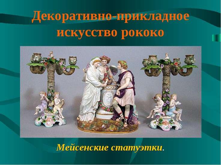 Декоративно-прикладное искусство рококо Мейсенские статуэтки.