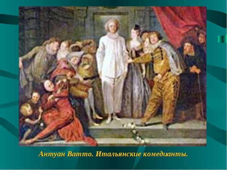 Антуан Ватто. Итальянские комедианты.