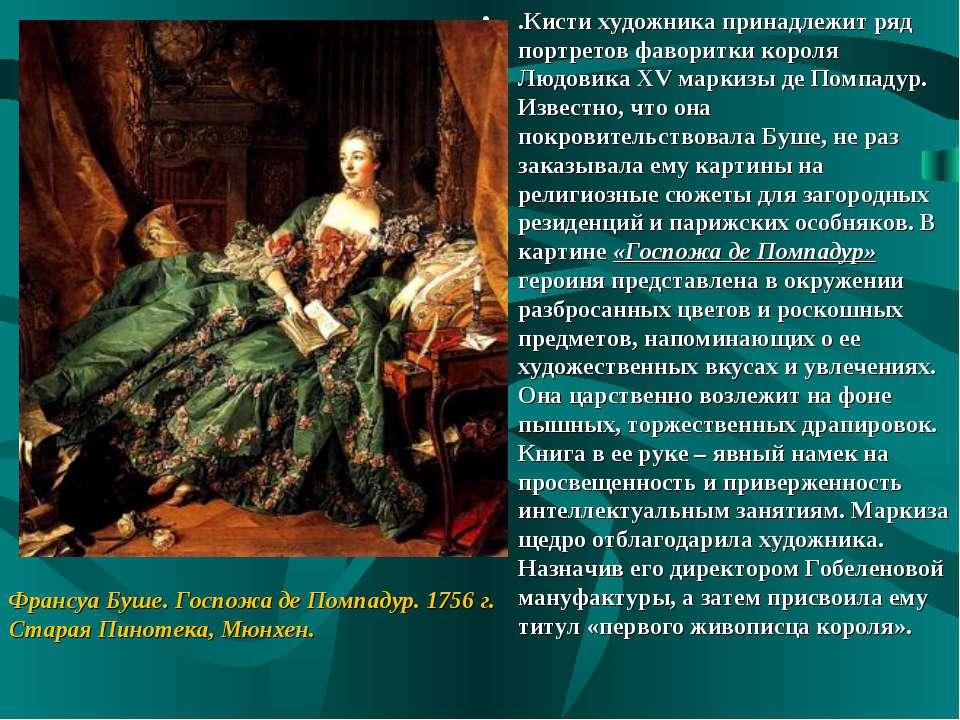 .Кисти художника принадлежит ряд портретов фаворитки короля Людовика XV марки...