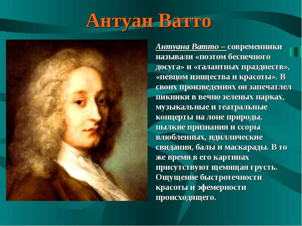 Антуан Ватто Антуана Ватто – современники называли «поэтом беспечного досуга»...