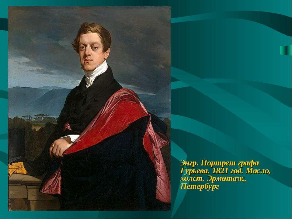 Энгр. Портрет графа Гурьева. 1821 год. Масло, холст. Эрмитаж, Петербург
