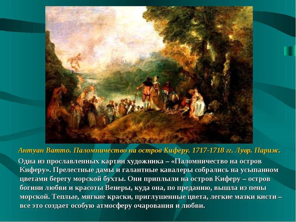 Антуан Ватто. Паломничество на остров Киферу. 1717-1718 гг. Лувр. Париж. Одна...