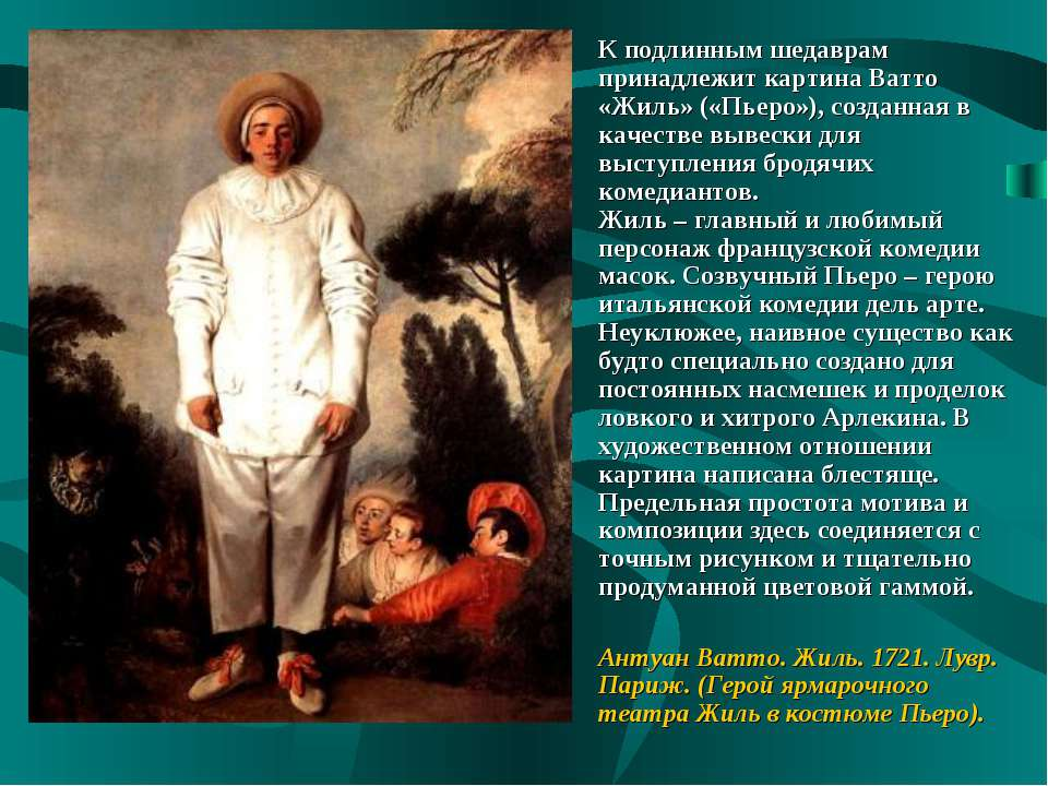 К подлинным шедаврам принадлежит картина Ватто «Жиль» («Пьеро»), созданная в ...
