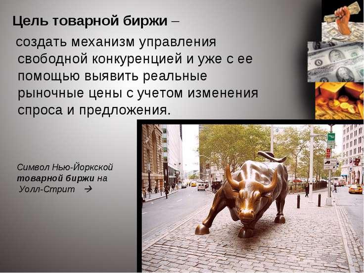 Цель товарной биржи – создать механизм управления свободной конкуренцией и уж...