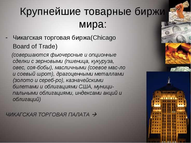 Крупнейшие товарные биржи мира: Чикагская торговая биржа(Chicago Board of Tra...